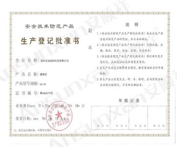 生产登记批准书.jpg